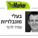 Op-ed by Ahmir Lerner, Beit Issie Shapiro's new Executive Director, featured in two leading Israeli newspapers, The Marker and the Jerusalem Post