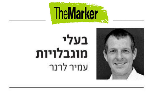 Ahmir Lerner, Beit Issie Shapiro's new Executive Director, featured in The Marker, a leading Israeli newspaper